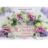 Календарь 2019 Секреты женского счастья Большой формат