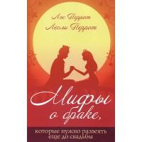 Мифы о браке, которые следует развеять еще до свадьбы. Лэс и Лесли Пэррот