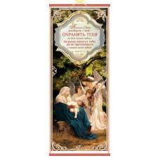 Панно Ангелам Своим заповедает о тебе В подарочной упаковке