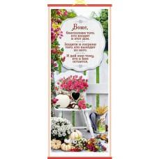 Панно Благословение дома Сад В подарочной упаковке