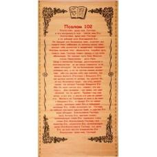Панно  (соломка) «ПСАЛОМ 102»