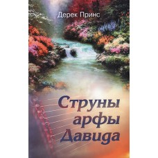 Струны арфы Давида, Дерек Принс
