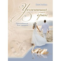 Успешный брак Путеводитель для супругов Ненси Ван-Пелт