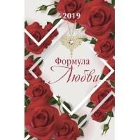 Календарь 2019 Формула любви Большой формат