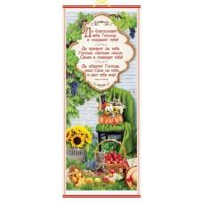 Панно Благословение Числа 6:24-26 В подарочной упаковке