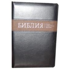 Библия 045 zti черная с коричневой полосой  (заменитель, золотой торец, метки, замок)