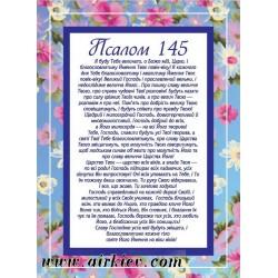 Псалмы картонные размер 15*20,5см (8)