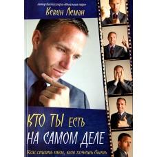 Кто ты есть на самом деле Кевин Леман