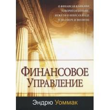 Финансовое управление. Эндрю Уоммак