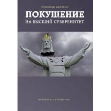 Покушение на высший суверенитет. Вернуть власть в первые руки.  Александр Шевченко