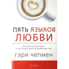 Пять языков любви. Актуально для всех, а не только для супружеских пар. Гэри Чапмен (Чепмен)