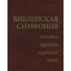 Библейская симфония с ключом к еврейским и греческим словам