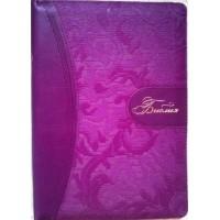 Библия  075 zti Цвет: фиолетовый с тонкой вышивкой. (заменитель, золотой торец, метки)