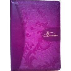 Библия  075 zti фиолетовая с рамкой (заменитель, золотой торец, метки)