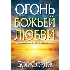 """Огонь Божьей любви. Продолжение книги """"Огонь задержанных ответов"""". Боб Сордж"""