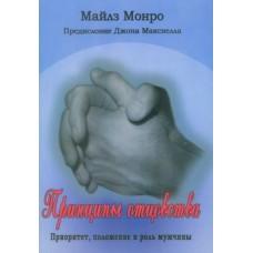 Принципы отцовства. Приоритет, положение и роль мужчины. Майлс Монро