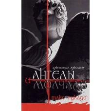 Ангелы: Тайные посланники Бога Билли Грэм