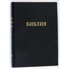 Библия 072