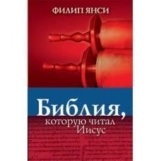 Библия, которую читал Иисус Филип Янси