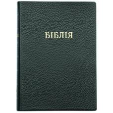Біблія 073 переклад Івана Огієнко