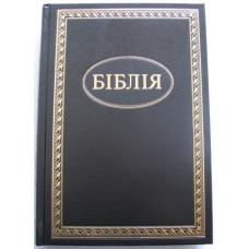 Біблія 073 з орнаментом