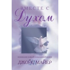 Вместе с Духом Джойс Майер