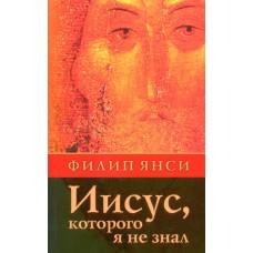 Иисус, которого я не знал Филип Янси