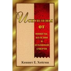 Искуплены от нищеты, болезни и духовной смерти Кеннет Е. Хейгин