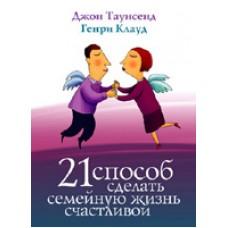 21 способ сделать семейную жизнь счастливой Генри Клауд, Джон Таунсенд
