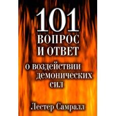 101 вопрос и ответ о воздействии демонических сил. Лестер Самралл