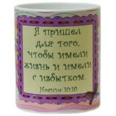 """Кружка - """"Я пришел для того, чтобы имели жизнь..."""" Иоан. 10:10"""