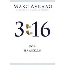 3:16. Код надежды. Макс Лукадо