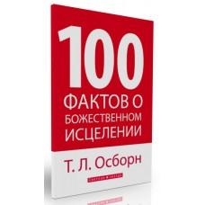100 фактов о Божественном исцелении.  Т.Л. Осборн