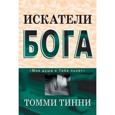 Искатели Бога. Томми Тинни