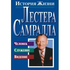 История жизни Лестера Самрала. Тиму Дадли