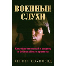 Военные слухи Кеннет Коупленд