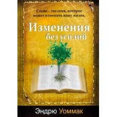 Изменение без усилий. Слово - это семя, которое может изменить вашу жизнь. Эндрю Уоммак.