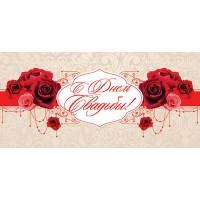 """Конверт для денег """"С Днем Свадьбы!"""" (красные розы)"""