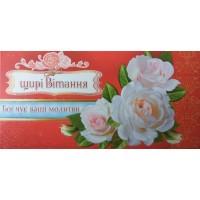 Конверт для денег «Щирі Вітання. Бог чує ваші молитви» (розы)