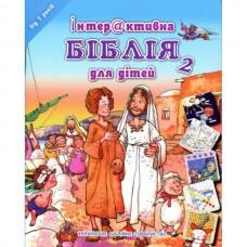 Інтерактивна Біблія для дітей, частина 2, від 7 років