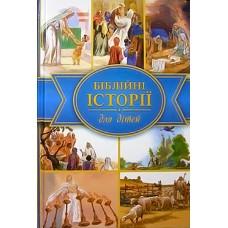 Біблійні історії для дітей