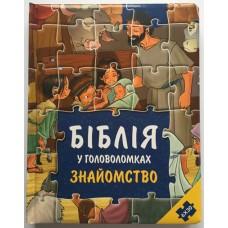 Біблія у головоломках. Знайомство. Книжа-іграшка