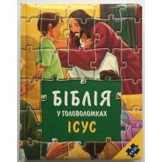 Біблія у головоломках. Ісус. Книжа-іграшка
