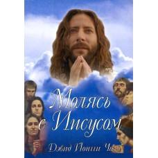Молясь с Иисусом. Дэвид  Йонги Чо