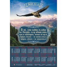 """Календар плакатний великий 2020 """"А ті, хто надію складають на Господа..."""""""