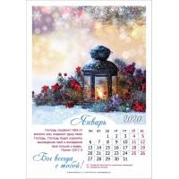 """Календарь 2020 """"Бог всегда с тобой!"""" Большой формат"""