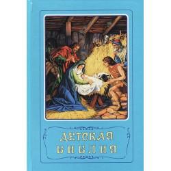Детские Библии (9)