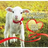 """Календарь детский на 2020 год """"Я хочу быть как Иисус!"""""""