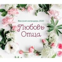 """Календарь женский на 2020 год """"Любовь Отца!"""""""