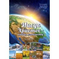 """Календарь 2020 """"Иисус Христос - ответ человечеству!"""" Большой формат"""
